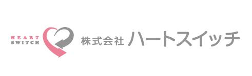 株式会社ハートスイッチ